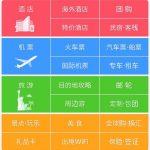携程旅行(C-TRIP)アプリで中国旅行してみた!感想&使い方
