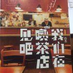 雑誌『知日』 日本を知りたい中国人が読むオシャレな月刊誌