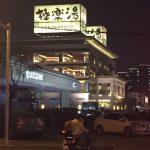 上海ではスーパー銭湯がほんとうに大人気!極楽湯レポート